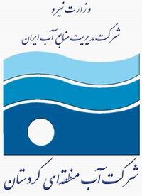 با صدور احکامی جداگانه سه تن از معاونین شرکت آب منطقه ای کردستان منصوب شدند