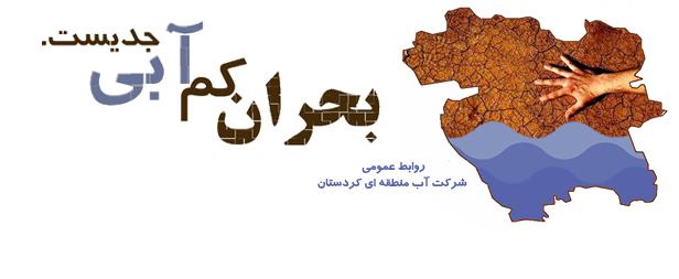 کردستان تشنه