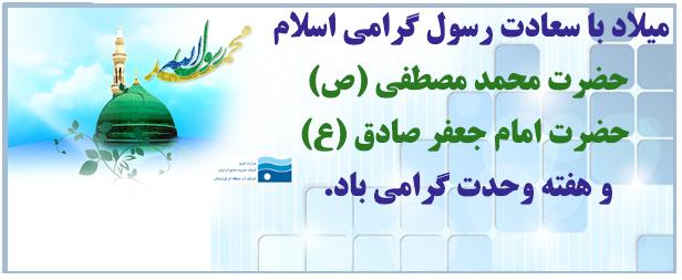 میلاد نبی اکرم ص