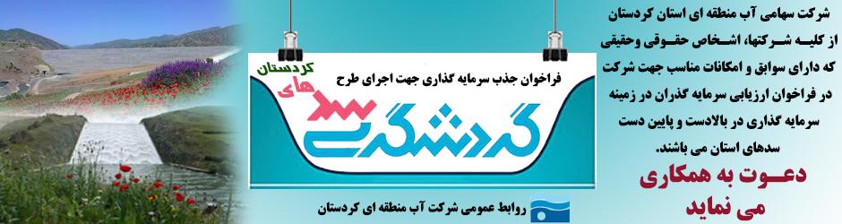 طرحهای گردشگری در سدهای استان