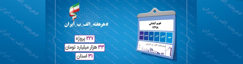 پویش الف ـ ب ـ ایران